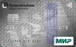 Кредитная карта 100+ от ПАО «Промсвязьбанк»