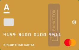 Кредитная карта 100 дней Gold от АО «АЛЬФА-БАНК»