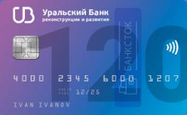 Кредитная карта 120 дней без процентов от ПАО КБ «УБРиР»