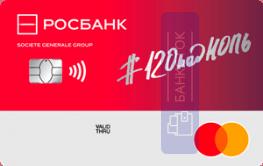 Кредитная карта 120подНОЛЬ от ПАО РОСБАНК