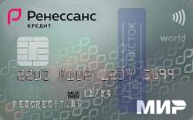 Оформить дебетовую карту 365 от КБ «Ренессанс Кредит» (ООО)