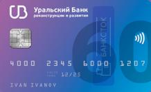 Кредитная карта 60 дней без процентов от ПАО КБ «УБРиР»