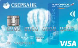 Кредитная карта Аэрофлот от ПАО Сбербанк