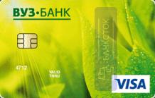 Оформить дебетовую карту Активный от АО «ВУЗ-банк»
