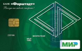 Кредитная карта Альтернатива от АО «Акционерный коммерческий банк «Форштадт» – Московский офис