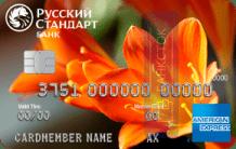 Кредитная карта American Express Design от АО «Банк Русский Стандарт»