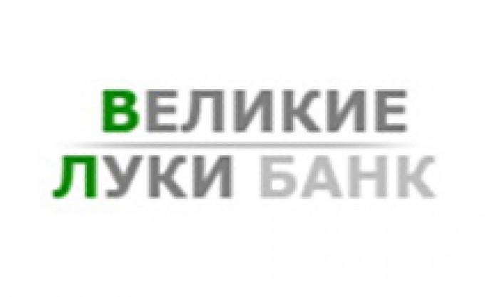 АО «Великие Луки банк»