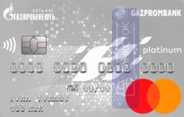 Кредитная карта Автодрайв от Банк ГПБ (АО)