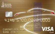 Кредитная карта Автокарта от ПАО «Банк ЗЕНИТ»