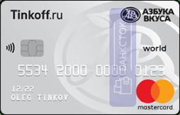 Кредитная карта Азбука Вкуса от АО «Тинькофф Банк»