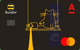 Кредитная карта Билайн 100 дней от АО «АЛЬФА-БАНК»