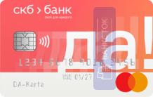 Кредитная карта ДА! от ПАО «СКБ-банк»