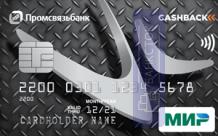 Кредитная карта Двойной кэшбэк от ПАО «Промсвязьбанк»