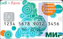 Оформить дебетовую карту Единая социальная карта от ПАО «СКБ-банк»