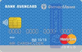 Кредитная карта ФитнесМания от ПАО АКБ «АВАНГАРД»