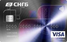 Кредитная карта Год без забот от АО БАНК «СНГБ»