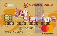 Кредитная карта Gold от КБ «ЭНЕРГОТРАНСБАНК» (АО)