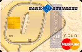 Кредитная карта Gold от АО «БАНК ОРЕНБУРГ»