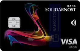 Кредитная карта Infinite Комфорт от АО КБ «Солидарность»