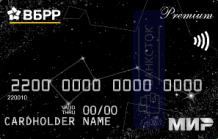 Оформить дебетовую карту К высоте от Банк «ВБРР» (АО)