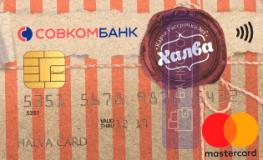 Кредитная карта Халва от ПАО «Совкомбанк»