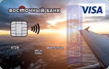 Кредитная карта путешественника от ПАО КБ «Восточный»