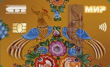 Кредитная карта Кэшка от ПАО «САРОВБИЗНЕСБАНК»
