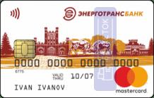 Кредитная карта Классическая от КБ «ЭНЕРГОТРАНСБАНК» (АО)