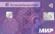 Кредитная карта Мир (30 дней) от АО «Кузнецкбизнесбанк»