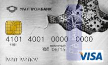 Кредитная карта от АО «УРАЛПРОМБАНК»