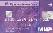 Кредитная карта Мир (100 дней) от АО «Кузнецкбизнесбанк»