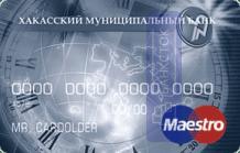 Кредитная карта Maestro от ООО «Хакасский муниципальный банк»