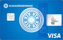 Кредитная карта для сотрудников бюджетных учреждений от АКБ «Алмазэргиэнбанк» АО
