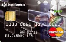 Кредитная карта от ПАО «Запсибкомбанк»