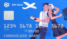 Кредитная карта Онлайн от АО «БКС Банк»
