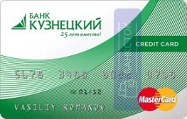 Кредитная карта от ПАО Банк «Кузнецкий»