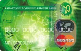 Кредитная карта от ООО «Хакасский муниципальный банк»