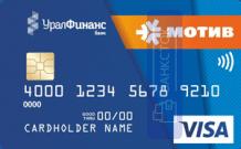Кредитная карта Купи сейчас от ООО КБ «Уралфинанс»