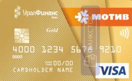Кредитная карта Купи сейчас Gold от ООО КБ «Уралфинанс»