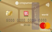 Кредитная карта Лукойл Золотая от ПАО Банк «ФК Открытие»