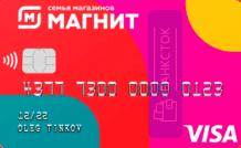 Кредитная карта Магнит от АО «Тинькофф Банк»