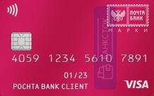 Кредитная карта Марки от ПАО «Почта Банк»
