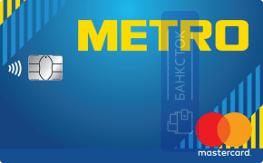 Кредитная карта METRO от АО «Кредит Европа»