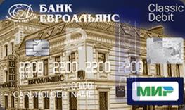 Кредитная карта Мир от АО КИБ «ЕВРОАЛЬЯНС»