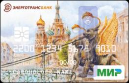 Кредитная карта Мир от КБ «ЭНЕРГОТРАНСБАНК» (АО)
