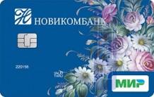 Кредитная карта Мир Классическая от АО АКБ «НОВИКОМБАНК»