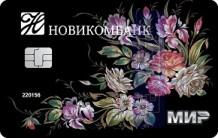 Кредитная карта Мир Премиальная от АО АКБ «НОВИКОМБАНК»