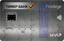 Оформить дебетовую карту Мир Привилегия от АО «Тимер Банк»