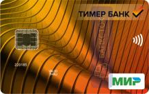 Оформить дебетовую карту Мир Социальная от АО «Тимер Банк»