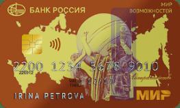 Кредитная карта Мир возможностей от АО «АБ «РОССИЯ»